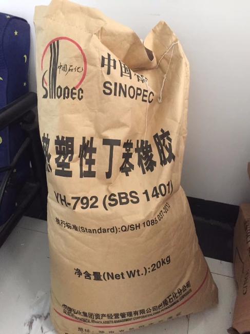 SBS正规戒赌中心弹性体792